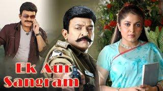 Ek Aur Sangram एक और संग्राम (1996) | Hindi Dubbed Movie | Rajasekhar | Ramya Krishna