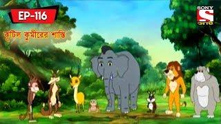 কূটিল কুমীরের শাস্তি | Panchotantrer Montro | Bangla Cartoon | Episode - 116