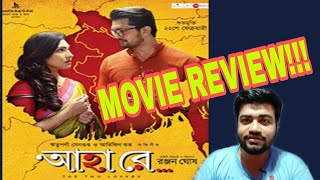 AHAA RE MOVIE REVIEW
