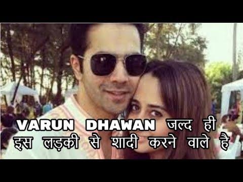 varun dhawan जल्द ही इस लड़की से शादी करने वाले है
