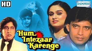 Hum Intezaar Karenge (HD) Mithun Chakraborty | Padmini Kolhapure - Best Hindi Movie with Eng Subs