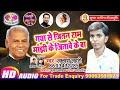 Download  Laxman Lahari _ गया से जितन राम माँझी के _ जितावे के बा _ महागठबंधन पर एक सुपरहिट _song 2019  MP3,3GP,MP4