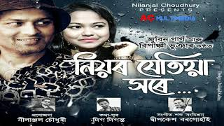 Niyor Jetiya Xore By Zubeen Garg & Bipanchi Bhuyan | Official Released | New Assamese Song 2019