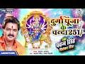 PAWAN SINGH   Durga Puja Ke Chanda 251 - दुर्गा पूजा के चंदा  251   Superhit Devi Geet 2019