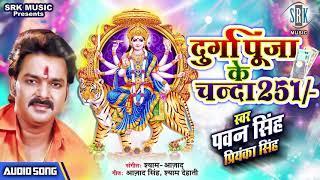 Durga Puja Ke Chanda 251 (Pawan Singh,Priyanka Singh) Dj Rk Raja Mix Mp3 Dj Song(DjFaceBook.IN).mp3