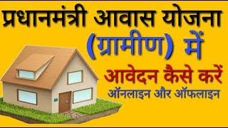 प्रधानमंत्री आवास योजना ग्रामीण में आवेदन कैसे करें
