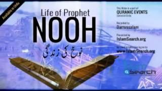STORY OF PROPHET NOOH (NUH) (NOAH) PBUH - URDU