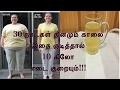 Weight Loss Tips in Tamil/வேகமாக10 கிலோ எடையை 30 நாட்களுக்குள் இழக்க Beauty tips in Tamil