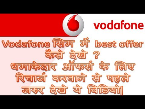 वोदफोने धमाका-How to check best offer in vodafone in Hindi | vodafone sim me offers check kaise kare