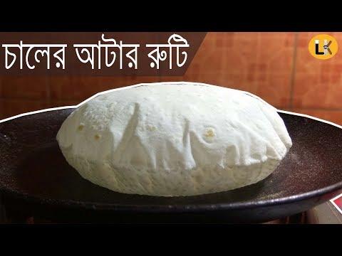 Special Rice flour Ruti (রুটি) Recipe ।। চালের আটার রুটি ।। How To Make Perfect Rice Flour Roti