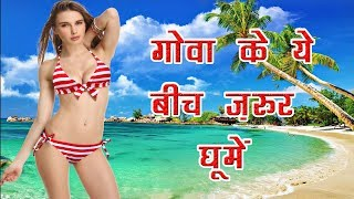 Goa ke Ye Beaches Nhi Gume Hoge Aapne /Amazing and unknown beaches of Goa