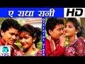 ए राधा रानी | Hot Song 2016 | Modi Ji Ke Holi | Ritik Raj | Bhojpuri Holi