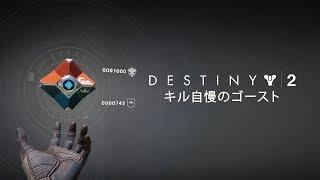 『Destiny 2』 早期購入特典「キル自慢のゴースト」