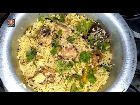 How to Cook Village Style Chicken Bagara Rice (చికెన్ బగారా రైస్) By Sri Tv