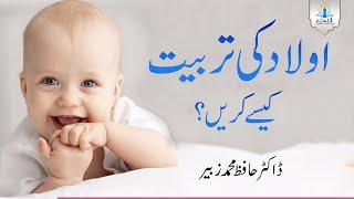 Child Upbringing || Small Dose 2 || Dr. Hafiz Muhammad Zubair
