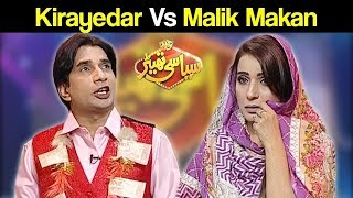 Kirayedar Vs Malik Makan | Syasi Theater | 9 July 2018 | Express News