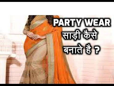 [DIY] How to || Make Beautiful || Designer Saree || at Home || in Hindi - Party Wear Sari