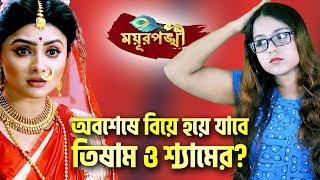 Mayurpankhi Today Episode 16 December 2018 || New Episode