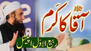 Aaqa (saw) Ka Karam   آقا ﷺ کا کرم   Molana Tariq Jameel Latest Bayan 9 October 2019