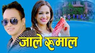 Ramji Khand New song 2078, 2021, जाले रूमालैमा    Jale Rumalima    Chija Tamang ft. Anu Shah