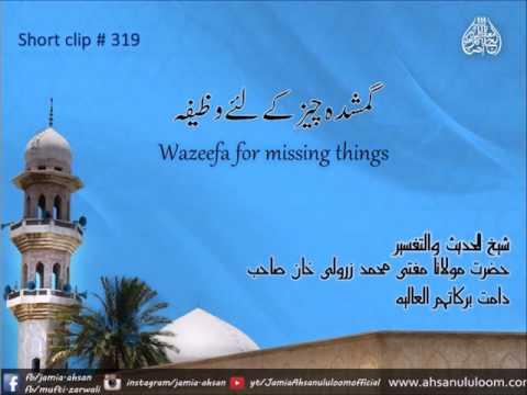 Wazeefa for missing things | Mufti Zarwali Khan
