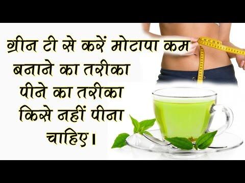 ग्रीन टी से करें मोटापा कम। बनाने का तरीका। और किसे नहीं पीना चाहिए। Weight loss with Green Tea
