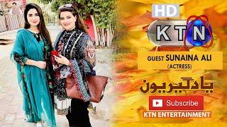 Yaadgiroun   Sunaina Ali (Actress)  Only On KTN Entertainment
