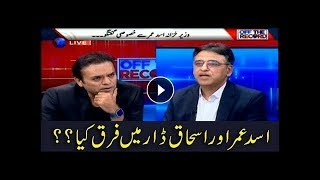 So what is the difference between Ishaq Dar and Asad Umar
