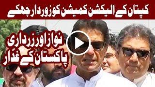 Nawaz Sharif and Asif Zardari are responsible for Pakistan's woes - Imran Khan