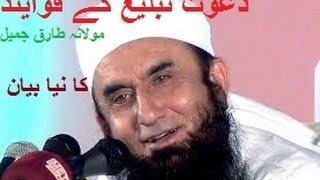 Dawat o Tabligh - Bayan - Mufti Nawal ur Rahman Sahab - The