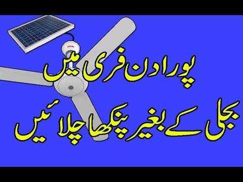 10 watts Solar Panel & Small Table Fan detail in Urdu Hindi