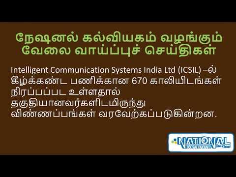 ICSIL job news