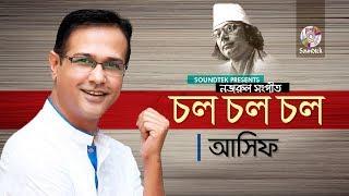 Asif - Chol Chol Chol | চল চল চল | Lyric Video | Soundtek