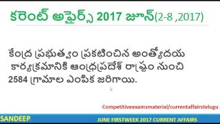current affairs telugu 2017 || June 1st week current affairs
