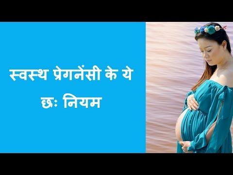 स्वस्थ प्रेगनेंसी के ये छः नियम/rules for healthy pregnancy/how to stay fit during pregnancy