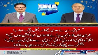 Inside story of PMLN before election | DNA | 20 Feb 2018 | 24 News HD