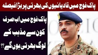 Pak Army is served by Hindus, Christians and Sikhs alike - DG ISPR - Headlines 10 AM - 13 Oct 2017