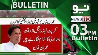 News Bulletin   03:00 PM - 15 July 2018   Neo News HD