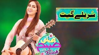 Sureelay Geet | Ek Nayee Subah With Farah | 23 July 2019 | APlus