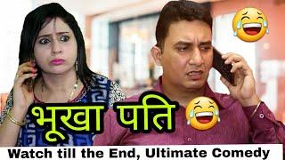 भूखा पति | husband wife Comedy in hindi | husband wife funny fight | jokes | Gollgappa Jokes #Gj12
