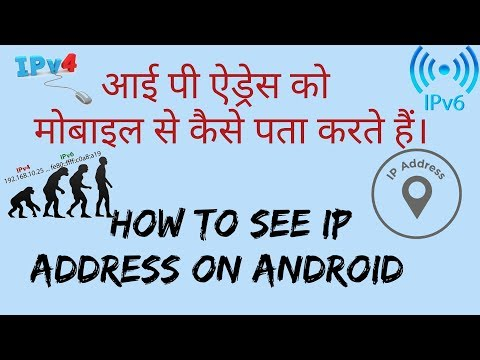 How to check mobile IP address latest 2018 (IPv4 and IPv6 )