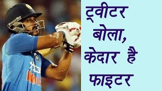 Kedar Jadhav wins millions hearts of Indian: watch twitter reactions  | वनइंडिया हिंदी