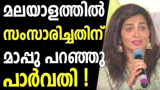 Parvathy Apologizes for Talking in Malayalam During her Bollywood Film Launch - Video