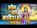 ॐ जय जगद श हर आरत OM Jai Jagdish Hare Aarti व ष ण भगव न क आरत mp3