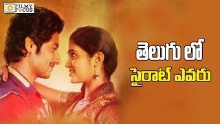 Marathi movie Sairat to get Telugu Remake - Filmyfocus.com