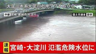 宮崎・大淀川 氾濫危険水位に