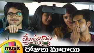 Rojulu Marayi Movie Songs | Rojulu Marayi Telugu Video Song | Tejaswi | Parvatheesam | Mango Music