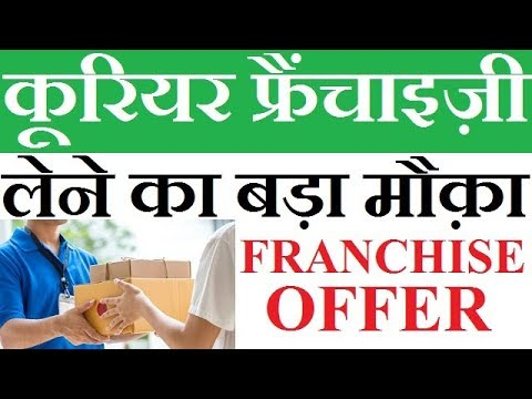How To Apply For Courier Franchise In India Hindi 2017