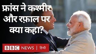 Narendra Modi ने France के President Macron से मुलाक़ात के बाद क्या speech दी?(BBC Hindi)
