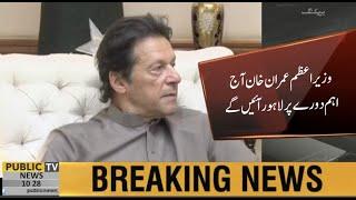 PM Imran Khan to visit Lahore today, will meet Usman Buzdar